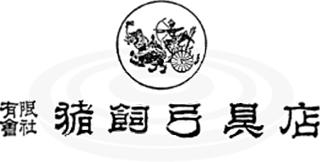 大阪 猪飼弓具店(いかい きゅうぐてん)