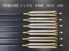 【特選白羽】ジュラ矢 6本組 2015 (10)