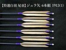 【特選白羽 尾羽】ジュラ矢 6本組 1913 (1)