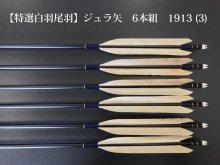 【特選白羽 尾羽】ジュラ矢 6本組 1913 (3)
