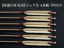【特選白羽 尾羽】ジュラ矢 6本組 1913 (4)