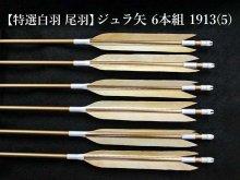 【特選白羽 尾羽】ジュラ矢 6本組 1913 (5)