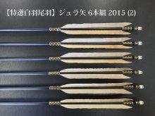 【特選白羽 尾羽】ジュラ矢 6本組 2015 (2)