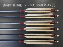【特選白羽 尾羽】ジュラ矢 6本組 2015 (3)