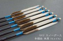 【匠】ジュラ矢 6本組 1913 スノーグース 手描 元黒(もとぐろ)