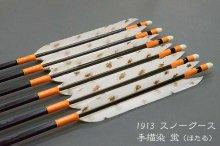 【匠】ジュラ矢 6本組 1913 スノーグース 手描 ホタル