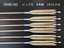 【特選白羽】ジュラ矢 6本組 1913 (15)