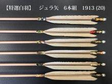 【特選白羽】ジュラ矢 6本組 1913 (20)
