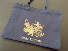 【ネット限定】猪飼弓具オリジナルトートバッグ