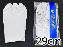 足袋 夏用(さらし) サイズ29.0