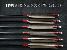【特選黒羽】ジュラ矢 6本組 1913 (4)