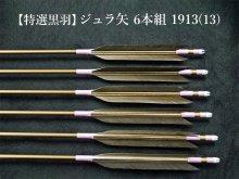 【特選黒羽】ジュラ矢 6本組 1913 (13)