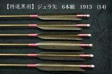 【特選黒羽】ジュラ矢 6本組 1913 (14)