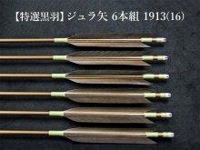 【特選黒羽 手羽】ジュラ矢 6本組 1913 (16)