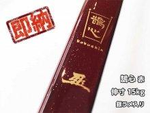【ネット限定即納弓】鵠心(こくしん) 赤 伸寸 15kg 銀ラメ入り