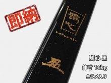 【ネット限定即納弓】鵠心(こくしん) 黒 伸寸 16kg 金ラメ入り