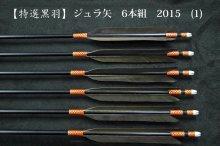【特選黒羽】ジュラ矢 6本組 2015 (1)