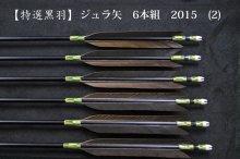 【特選黒羽】ジュラ矢 6本組 2015 (2)