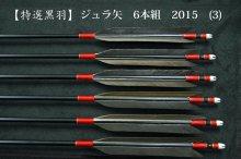 【特選黒羽】ジュラ矢 6本組 2015 (3)