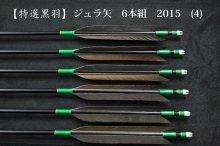 【特選黒羽】ジュラ矢 6本組 2015 (4)