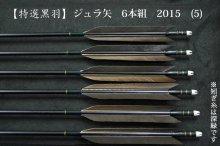 【特選黒羽】ジュラ矢 6本組 2015 (5)