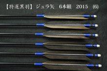 【特選黒羽】ジュラ矢 6本組 2015 (6)