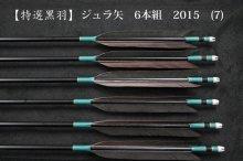 【特選黒羽】ジュラ矢 6本組 2015 (7)
