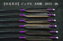 【特選黒羽】ジュラ矢 6本組 2015 (8)