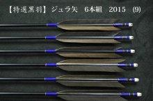 【特選黒羽】ジュラ矢 6本組 2015 (9)