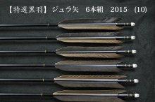 【特選黒羽】ジュラ矢 6本組 2015 (10)