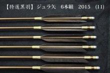 【特選黒羽】ジュラ矢 6本組 2015 (11)