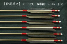 【特選黒羽】ジュラ矢 6本組 2015 (12)