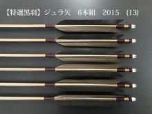 【特選黒羽】ジュラ矢 6本組 2015 (13)