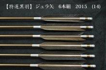 【特選黒羽】ジュラ矢 6本組 2015 (14)