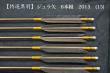 【特選黒羽】ジュラ矢 6本組 2015 (15)