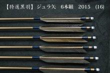 【特選黒羽】ジュラ矢 6本組 2015 (16)