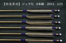 【特選黒羽】ジュラ矢 6本組 2015 (17)