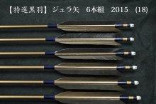 【特選黒羽】ジュラ矢 6本組 2015 (18)