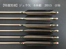 【特選黒羽】ジュラ矢 6本組 2015 (19)