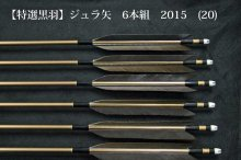 【特選黒羽】ジュラ矢 6本組 2015 (20)