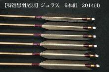 【特選黒羽 尾羽】ジュラ矢 6本組 2014 (4)