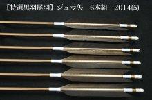 【特選黒羽 尾羽】ジュラ矢 6本組 2014 (5)