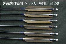 【特選黒羽 尾羽】ジュラ矢 6本組 2015 (1)