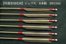 【特選黒羽 尾羽】ジュラ矢 6本組 2015 (4)