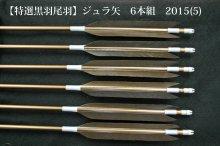 【特選黒羽 尾羽】ジュラ矢 6本組 2015 (5)