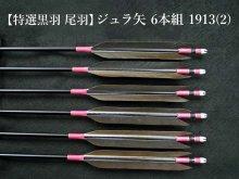 【特選黒羽 尾羽】ジュラ矢 6本組 1913 (2)