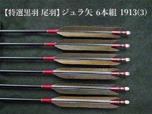 【特選黒羽 尾羽】ジュラ矢 6本組 1913 (3)
