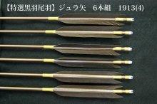 【特選黒羽 尾羽】ジュラ矢 6本組 1913 (4)