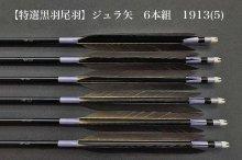 【特選黒羽 尾羽】ジュラ矢 6本組 1913 (5)