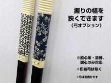 【弓オプション】握りの幅を狭くする(直心・鵠心・清雅)